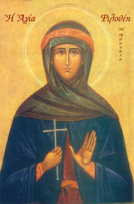 Μην δολοφονείτε την μνήμη της ΑγίαςΦιλοθέης.