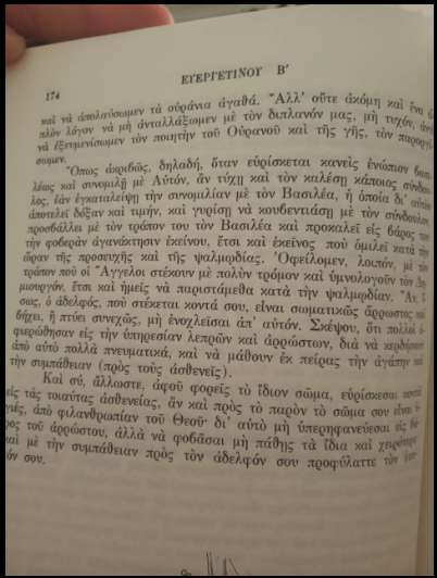 Οσίου Εφραίμ του Σύρου – απάντηση σε αυτούς που λένε ότι κολλάμε μέσα στηνΕκκλησία.