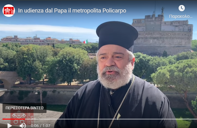 Ο Μητροπολίτης Ιταλίας Πολύκαρπος θεωρεί προκαθήμενό του τον.. αιρεσιάρχη πάπα !! (βίντεο)