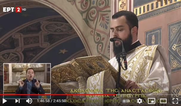 Παραποίηση του Ιερού Ευαγγελίου στην Αρχιεπισκοπή Αθηνών.